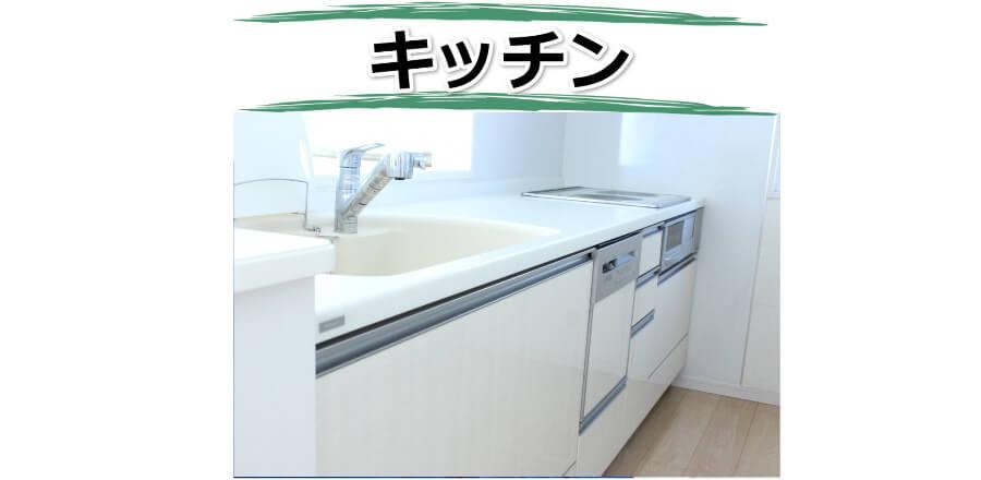 キッチンの水道修理