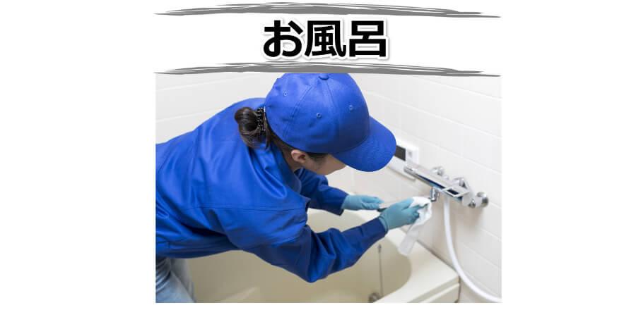 お風呂の水漏れ・つまり修理