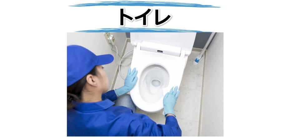 東大阪トイレのつまり・水漏れ修理