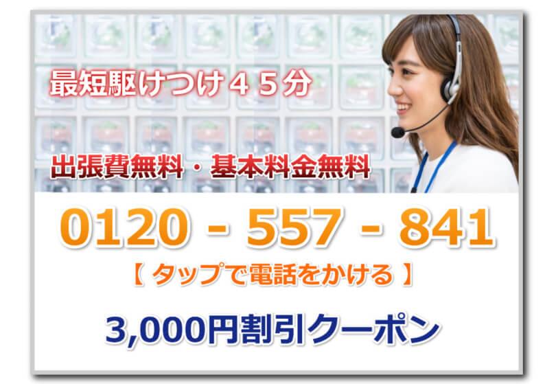 淀川区水道修理緊急センターのフリーダイヤル0120557841にお電話で水漏れ水道修理料金3,000円割引クーポン