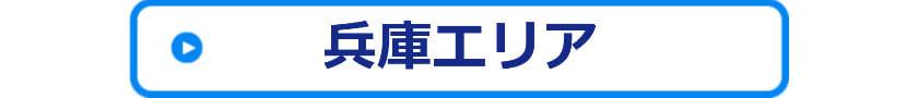 神戸のつまり・水漏れ修理の水道修理ご対応エリア