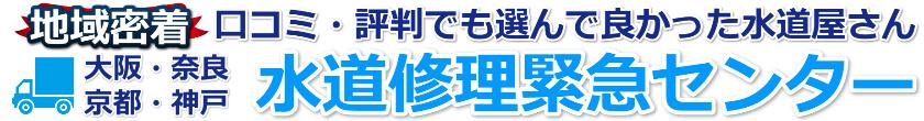大阪市のつまり修理・水漏れ修理は水道修理緊急センターへ