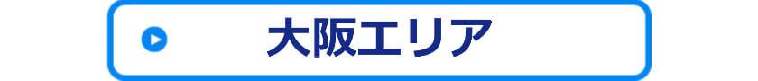 大阪のつまり・水漏れ修理