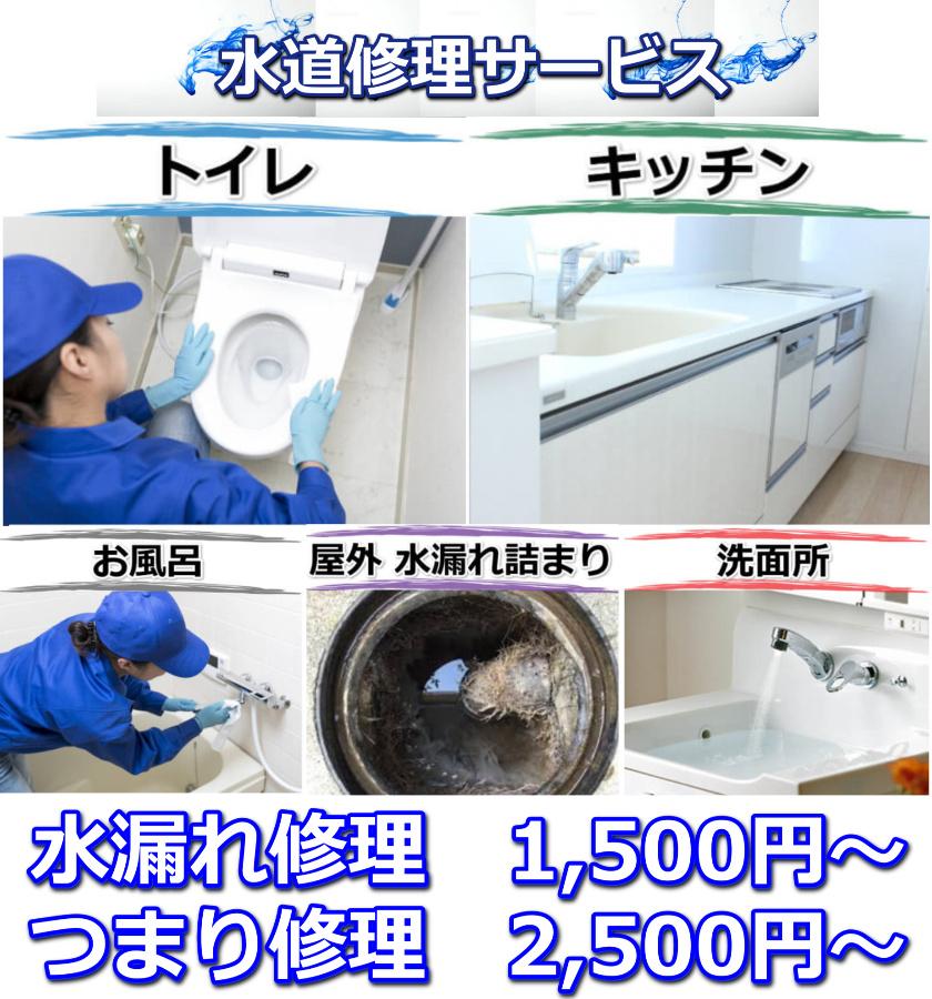 つまり修理は2,500円~水漏れ修理は1,500円~の地域最安値の水道修理