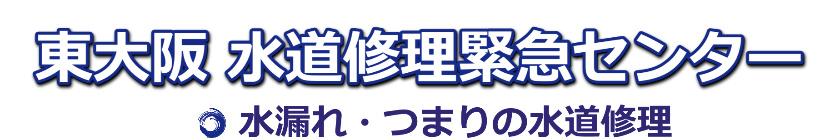 東大阪市のつまり・水漏れ修理は水道修理緊急センターへ