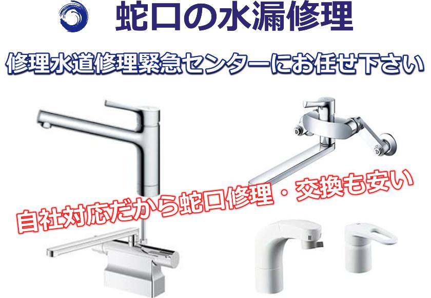 蛇口の水漏れ修理・蛇口交換も格安でご提供