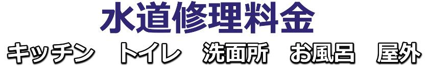 生駒市の水道修理サービスと水道修理料金の説明