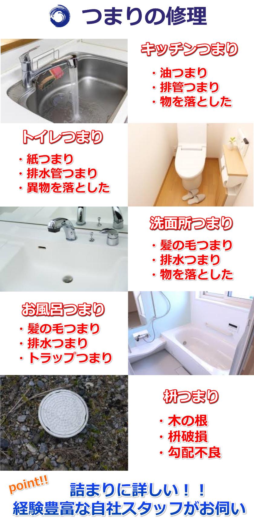 トイレ・洗面所・キッチン・お風呂・屋外(枡)等のつまり修理を当日駆けつけ