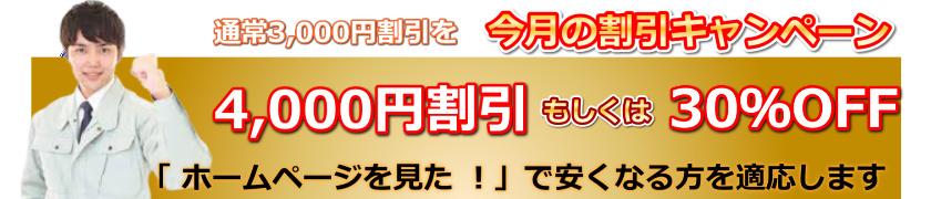 今月の大阪修理料金割引キャンペーン3,000円割引もしくは30%オフ 水道修理緊急センターのホームページを見たとお伝えください