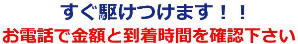 電話で水道修理料金を確認して大阪市水道局指定業者がご訪問します