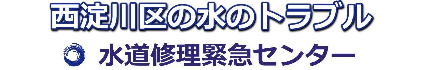 大阪市西淀川区の水漏れ・つまりの水道修理1,500円~
