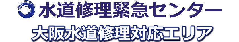 大阪のつまり・水漏れ修理の対応エリア【最安値1,500円~】