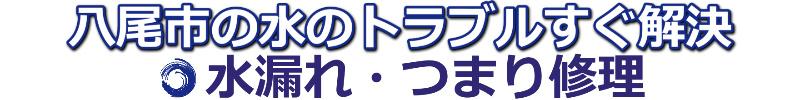 八尾市のトイレつまり・蛇口水漏れの修理1,500円~|水道修理緊急センター