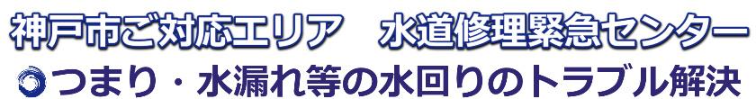 神戸のつまり・水漏れトラブルご対応エリア【30%オフ】|水道修理緊急センター