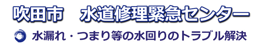 吹田市のつまり・水漏れの修理1,500円~|水道修理緊急センター
