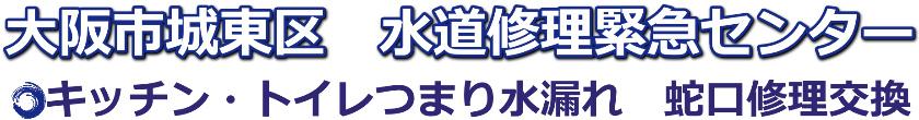 大阪市城東区のつまり・水漏れ水道修理【1,500円~】 水道修理緊急センター