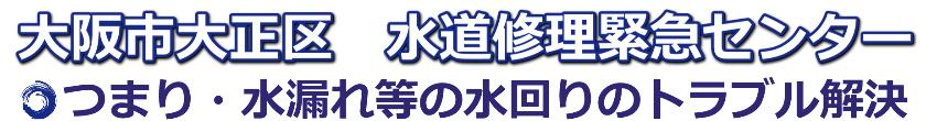 大阪市大正区 トイレつまり・水漏れ蛇口修理【30%オフ】 水道修理緊急センター