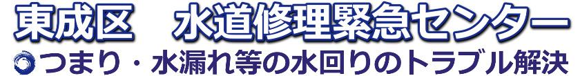 大阪市東成区のトイレつまり・水漏れ等の水道修理1,500円~|水道修理緊急センター
