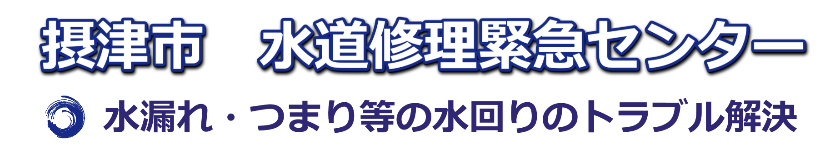 摂津市のつまり・水漏れの修理1,500円~|水道修理緊急センター
