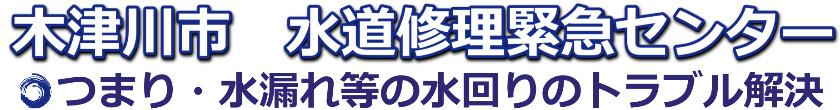 木津川市のトイレつまり・水漏れ-蛇口修理【30%オフ】|水道修理緊急センター