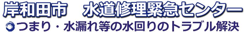 岸和田市のトイレつまり・水漏れ水道修理1,500円~ 水道修理緊急センター