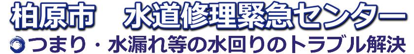 柏原市のトイレつまり・水漏れ・蛇口の水道修理【30%オフ】|水道修理緊急センター
