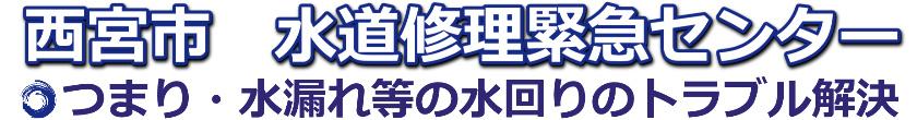 西宮市のトイレつまり・水漏れ・蛇口修理【1,500円~】|水道修理緊急センター