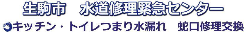 生駒市トイレつまり・水漏れ-蛇口修理|水道修理緊急センター