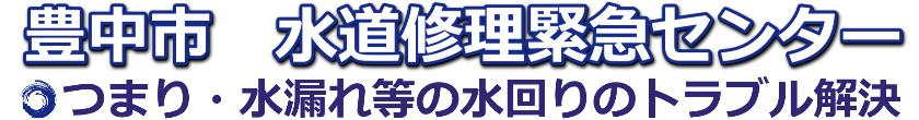 豊中市のトイレつまり・水漏れ等の水道修理【期間限定30%オフ】|水道修理緊急センター