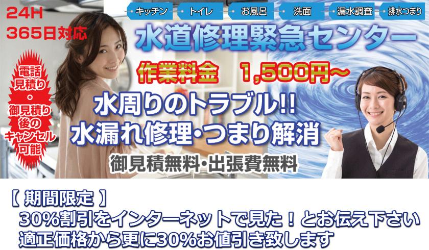 大阪市東成区のトイレつまり・キッチンつまり・水漏れ修理・蛇口修理等の水回りのトラブル全般