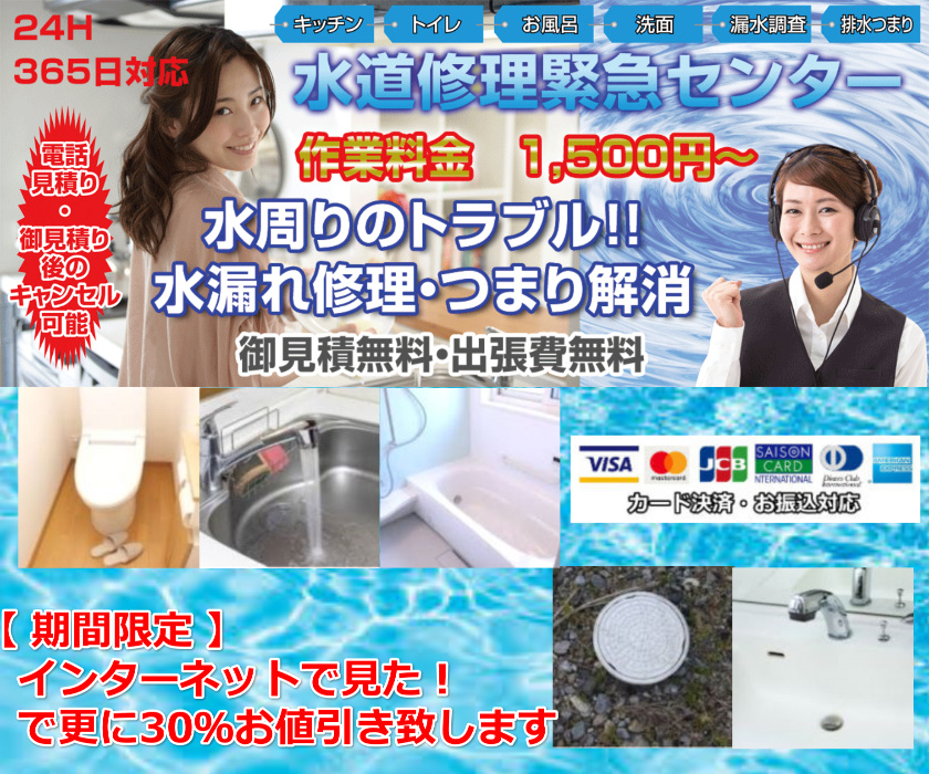 大阪市鶴見区 水回りの水道修理 | 蛇口水漏れ トイレつまり等でお困りなら
