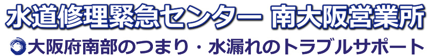 堺市のトイレつまり・水漏れの水道修理1,500円~|水道修理緊急センター南大阪営業所