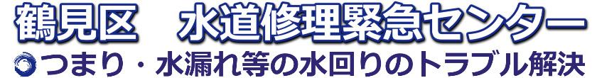 大阪市鶴見区のつまり修理や蛇口水漏れ【30%オフ】|水道修理緊急センター