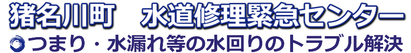 猪名川町 トイレつまり・水漏れ‐蛇口水道修理【30%オフ】 水道修理緊急センター