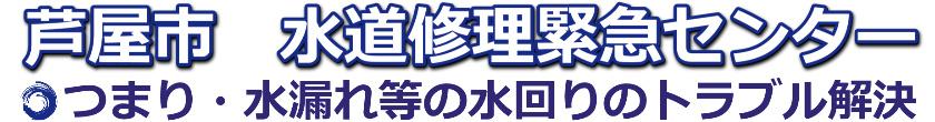 芦屋市のトイレつまり・蛇口水漏れ修理【30%オフ】|水道修理緊急センター