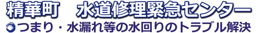 精華町のトイレつまり ・蛇口水漏れ修理|水道修理緊急センター