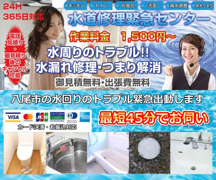 八尾市のトイレつまり・水漏れ等の蛇口修理は水道修理緊急センターにお任せください。最短45分でご対応します