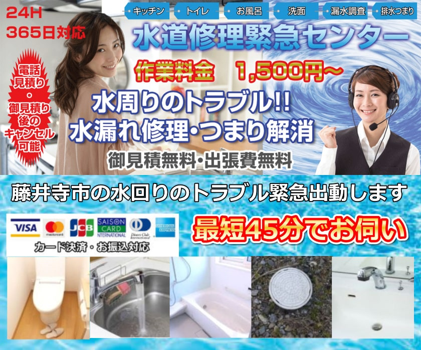 藤井寺市のつまり・水漏れの水道修理は水道修理緊急センターにお任せください最短45分でお伺い致します