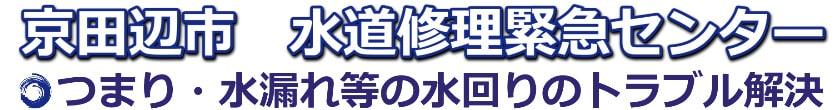 京田辺市の蛇口水漏れ修理・トイレつまりトラブル1,500円~